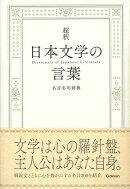 【バーゲン本】超釈日本文学の言葉 名言名句辞典