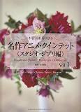 名作アニメ・クインテット(スタジオ・ジブリ編 1) [楽譜]