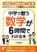 中学で習う数学が6時間でわかる本