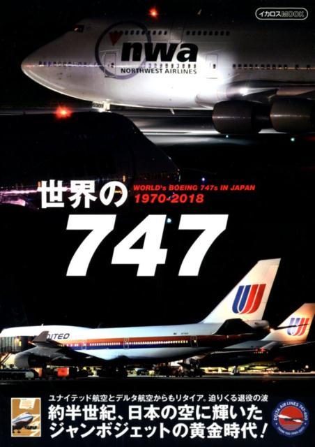 世界の747 WORLD's BOEING 747s IN JA (イカロスMOOK)