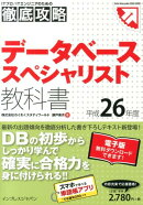 データベーススペシャリスト教科書(平成26年度)