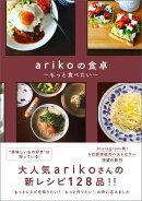 arikoの食卓