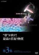 "NHKスペシャル 人体 神秘の巨大ネットワーク 第3集 ""骨""が出す!最高の若返り物質"