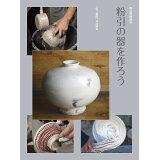 粉引の器を作ろう (陶芸実践講座)