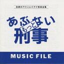 もっとあぶない刑事 MUSIC FILE [ (オリジナル・サウンドトラック) ]
