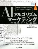 AIアルゴリズムマーケティング