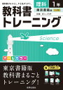 教科書トレーニング東京書籍版新編新しい科学(理科 1年)