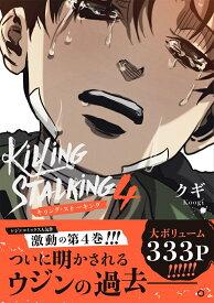 キリング・ストーキング 4 (ダリアコミックスユニ) [ クギ ]