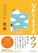 【バーゲン本】なおりますよ、ウツー中国鍼の名医が教える折れたこころの癒し方64