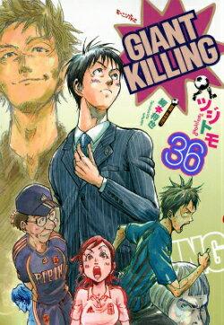 GIANT KILLING(36)