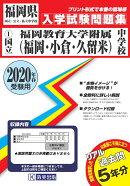 福岡教育大学附属中学校(福岡・小倉・久留米)(2020年春受験用)
