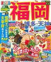 まっぷる 福岡 博多・天神'22 (まっぷるマガジン)