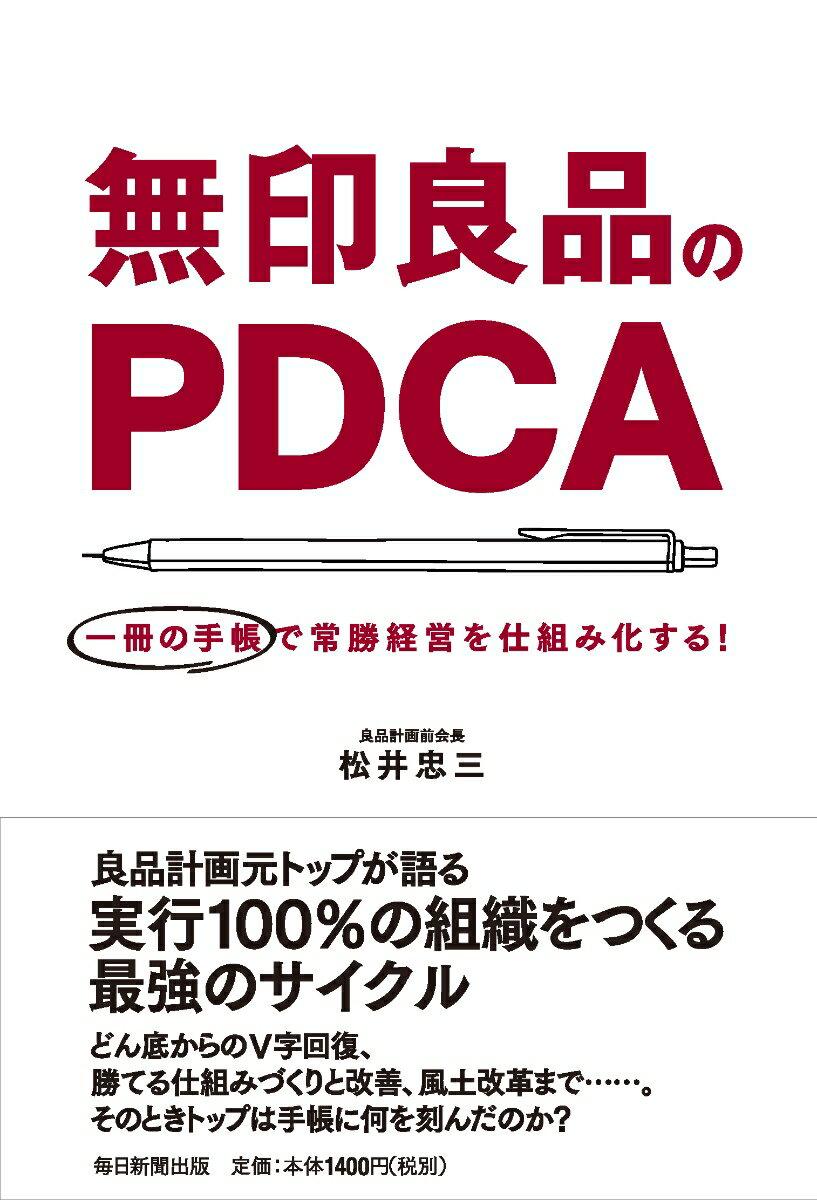無印良品のPDCA 一冊の手帳で常勝経営を仕組み化する! [ 松井忠三 ]
