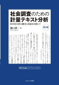 社会調査のための計量テキスト分析 第2版 内容分析の継承と発展を目指して [ 樋口 耕一 ]