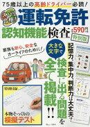 ズバリ合格!運転免許認知機能検査特別版