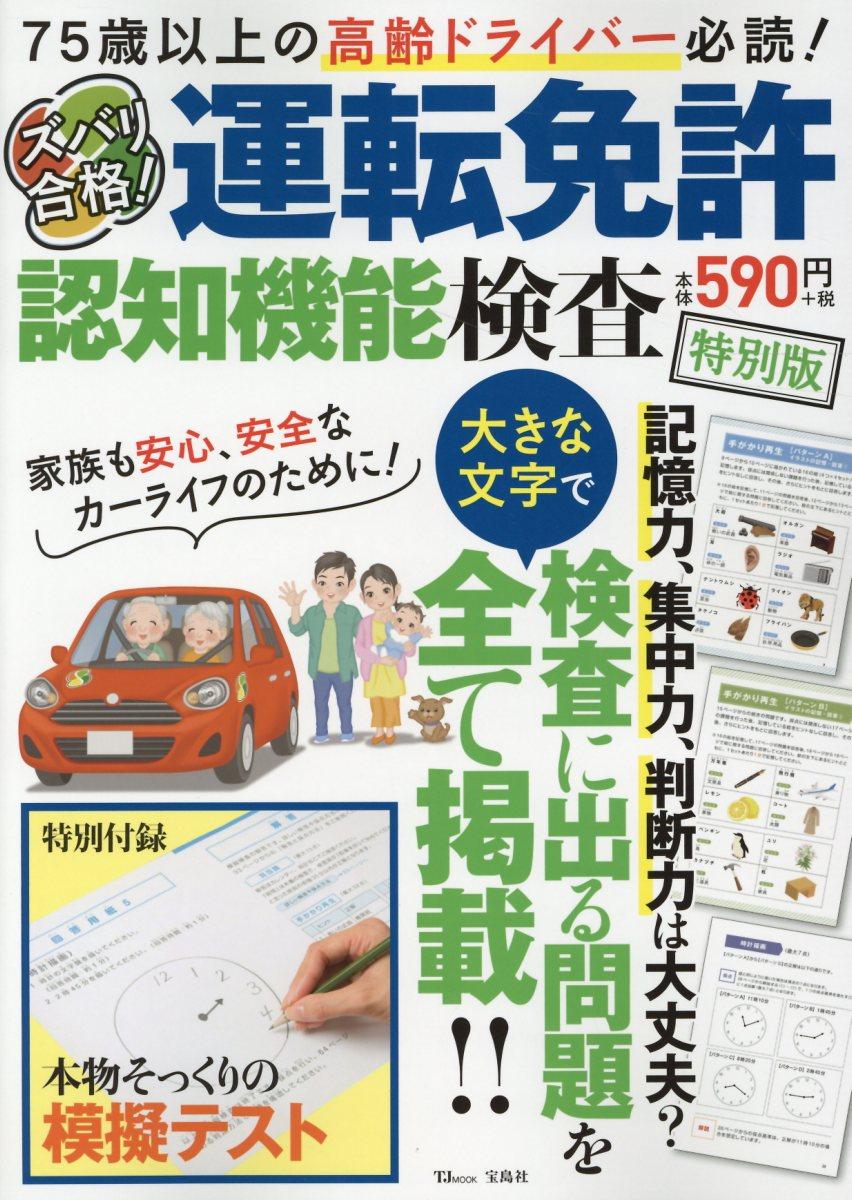 ズバリ合格!運転免許認知機能検査特別版 75歳以上の高齢ドライバー必読! (TJ MOOK)