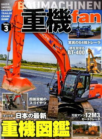 重機fan(Vol.3) 日本の最新重機図鑑 (ヤエスメディアムック)