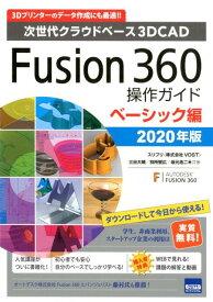 Fusion360操作ガイド ベーシック編(2020年版) 次世代クラウドベース3DCAD [ スリプリ ]
