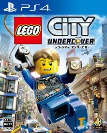 レゴシティ アンダーカバー PS4版