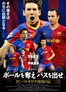 【予約】ボールを奪え パスを出せ/FCバルセロナ最強の証