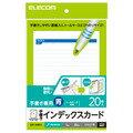 トールケース用手書きインデックスカード/罫線/青