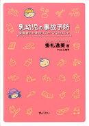 【謝恩価格本】乳幼児の事故予防