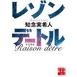 レゾンデートル (実業之日本社文庫)