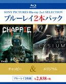 チャッピー/エリジウム【Blu-ray】