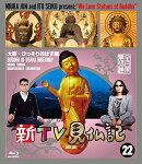 新TV見仏記22大阪・ひっそりおはす編【Blu-ray】