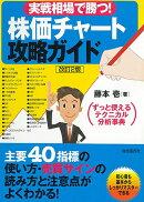 実戦相場で勝つ!株価チャート攻略ガイド
