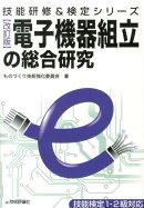 電子機器組立の総合研究改訂版