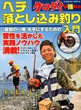 クロダイ最強釣法へチ・落とし込み釣り入門 (COSMIC MOOK)