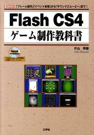 Flash CS4ゲーム制作教科書 「フレーム操作」「イベント処理」から「サウンド」「 (I/O books) [ 片山幸雄 ]