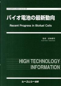 ブックス: バイオ電池の最新動向 - 加納健司 - 9784781304748 : 本