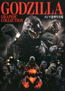 GODZILLA GRAPHIC COLLECTION ゴジラ造型写真集