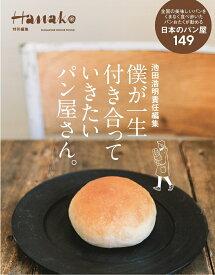 Hanako特別編集 池田浩明責任編集 僕が一生付き合っていきたいパン屋さん。 [ 池田浩明 ]