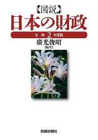 図説日本の財政(令和2年度版) [ 廣光俊昭 ]