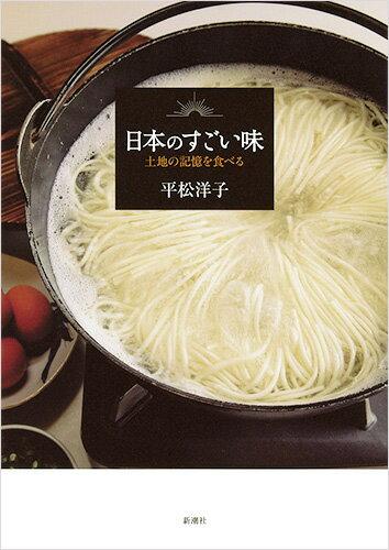日本のすごい味 土地の記憶を食べる [ 平松 洋子 ]
