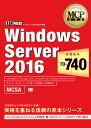 MCP教科書 Windows Server 2016(試験番号:70-740) (EXAMPRESS) [ 川合 隆夫 ]