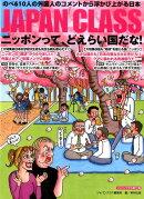 JAPAN CLASS 第11弾 ニッポンって、どえらい国だな!