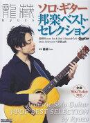 龍藏RYUZO ソロ・ギター邦楽ベスト・セレクション