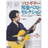 龍藏RYUZO ソロ・ギター邦楽ベスト・セレクション (Guitar magazine)