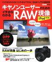 キヤノンユーザーのためのイチからわかるRAW現像 iPad対応版 (学研カメラムック) [ CAPA編集部 ]