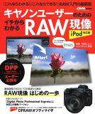 キヤノンユーザーのためのイチからわかるRAW現像iPad対応版 (GAKKEN CAMERA MOOK CAPA特別編集)