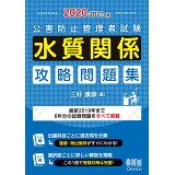 公害防止管理者試験水質関係攻略問題集(2020-2021年版)