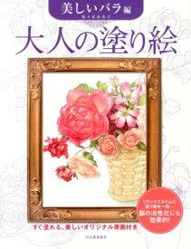 楽天市場大人の塗り絵 バラの通販