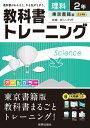 教科書トレーニング東京書籍版新編新しい科学(理科 2年)