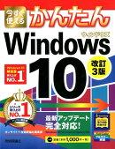 今すぐ使えるかんたんWindows10改訂3版