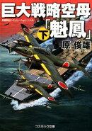 巨大戦略空母「魁鳳」(下)