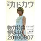 別冊カドカワ総力特集欅坂46 20190807 (カドカワムック)